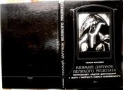 Княжий дарунок великого мецената.  Любов Волошин . Свічадо.  2001 р.-2