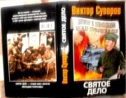 Святое дело. Виктор Суворов АСТ,  АСТ  2008 г