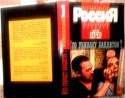 Кто убивает бандитов. Серия: Криминальная Россия. Антология.  АСТ. 199
