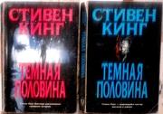 Стивен Кинг.  Темная половина.  Роман. В двух книгах.  Мир..1996г