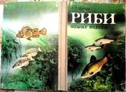 Щербуха А.  Риби наших водойм.  Київ Рад. школа 1987 р