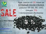 Производство и продажа гранул вторичного полиэтилена низкого давления