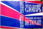 Англо-русский словарь . Более 100 000 слов.