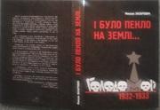 І було пекло на землі... Голодомор 1932-1933 років. Лазарович Микола.