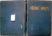 Атлас мира. М. Главное управление геодезии и картографии 1984г. 340с.