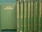Шолохов М.А.  Собрание сочинений в 8-ми томах.  Серия Библиотека Огоне