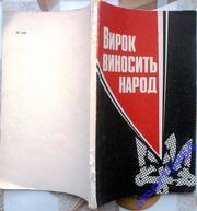 Грицьків Л.,  Герасименко С.  Вирок виносить народ.  Київ Політвидав 19