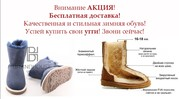 Угги женские. Интернет магазин брендовой обуви