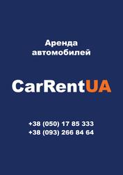 Аренда автомобилей во Львове