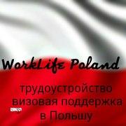 Пропонуємо офіційне працевлаштування в Польщі. VISA 180/360
