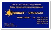 ШПАТЛЕВКА ЭП0010 ГОСТ ШПАКЛЕВКА ЭП-0010 ЭМАЛЬ ХС-1236 ЭМАЛЬ ХС-710 ИЗГ
