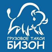 Грузовое такси БИЗОН - Львов
