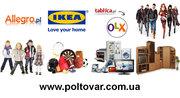 Доставка товаров из Польши в Украину