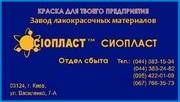 ЭМАЛЬ ХВ-125 ГОСТ#ТУ ЭМАЛЬ ХВ+ХВ-125/2/ ЭМАЛЬ ХВ-125 ЭМАЛЬ ХВ-125 Терм