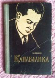 Капабланка. Автор: Василий Панов. 1960г.