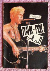 Панк Энциклопедия — Панк рок от А до Я. Автор: Андрей Кокарев