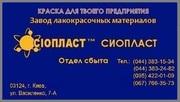 Эмаль ЭП-1155 и эмаль ЭП-1155; 2/эмаль ЭП1155-1155ЭП эмаль ЭП-1155 эмал