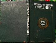 Психологічний словник.  За редацією В.І. Войтка.  К. Вища школа 1982.