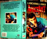 Арестант.  Андрей Константинов,  Александр Новиков. Сохранность: Хороша