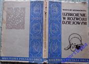 Устаткування в історичному розвитку. 30 таблиць. (Польська та зарубіжн