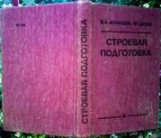 Строевая подготовка.: Учебное пособие. Апакидзе В.В.,  Дуков Р.Г.  Мос