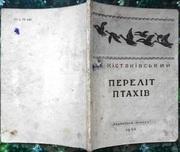 О. Б. Кістяківський.  Переліт птахі.  К. : Радянська  школа.,  1948 -58