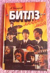 «Битлз» -любовь моя. Автор: Алексей Багиров.