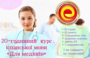 20-год. курс іспанської мови для медиків