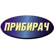 Прибирач - Професійне прибирання Львів