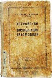 Устройство и эксплоатация автомобиля.  Карягин А.В.,  1948 г