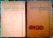 Мучные кондитерские изделия. Комплект из двух томов.   Москва : Пищепр