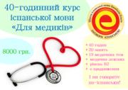 40-год. курс іспанської для медиків для рівня В1