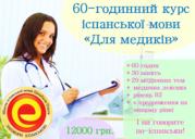 60-год. курс іспанської для медиків для рівня В1