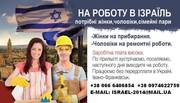 Робота в Ізраїлі без передоплат в Україні, потрібні жінки, чоловіки