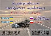 Пассажирские перевозки Львов  - Москва Санкт-Петербург - Россия