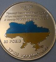 Сувенірна монета КРИМ УКРАЇНСЬКИЙ