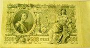 Банкнота 500 рублей 1912 року