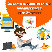 Создание и развитие сайта. Продвижение в сети Интернет
