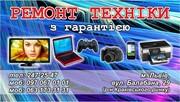 Ремонт комп'ютерів у Львові - Сервісний центр