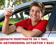 Автоломбард  Львов под залог автомобиля без постановки на стоянку.