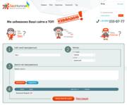 SEO просування. Ефективна реклама вашого сайту та бізнесу в Інтернеті.