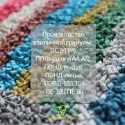 Вторинна гранула для виробництва поліетиленових труб,  Львів
