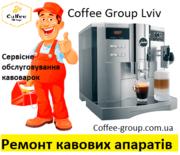 Coffee Group Lviv ремонт кавоварки Львів кавомашини кавового апарату