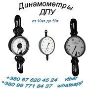 Динамометр ДПУ от 10кг до 50тонн,  Весы крановые,  Граммометры,  Тензомет