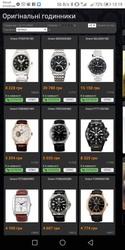 Продам інтернет магазин по продажу годинників