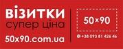 Поліграфія і послуги друкарні у Львові
