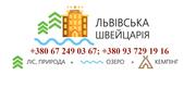 Скидка 25% на бронирование номеров в гостинице Львовская Швейцария