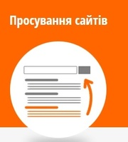 Пошукове SEO органічне просування сайтів