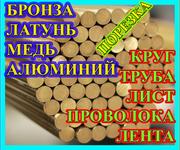 Алюминий,  бронза,  латунь,  медь,  прокат труба круг лист