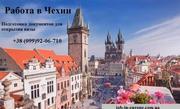 Работа в Чехии,  приезд в августе 2020 года